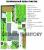 Ландшафтный дизайн 3D, Автополив, Кривой Рог 5